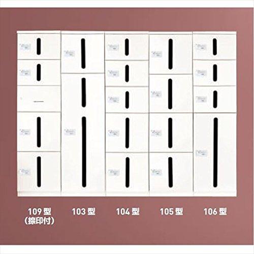 神栄ホームクリエイト カーゴボックス ダイヤル錠 SK-CBX-106-WC 『集合住宅用宅配ボックス マンション用 旧メーカー名 新協和』 ホワイト   B01MCXK6NN