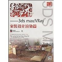 超寫實藝術:3ds max/Vray家裝設計渲染篇