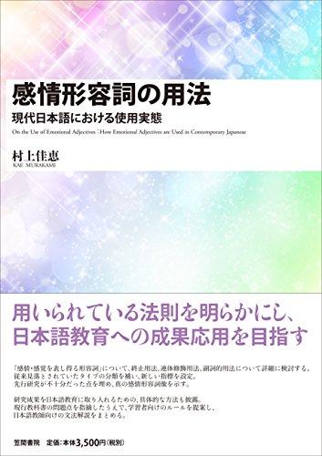 感情形容詞の用法: 現代日本語における使用実態