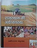 Rajasthan ki arthvyavasta