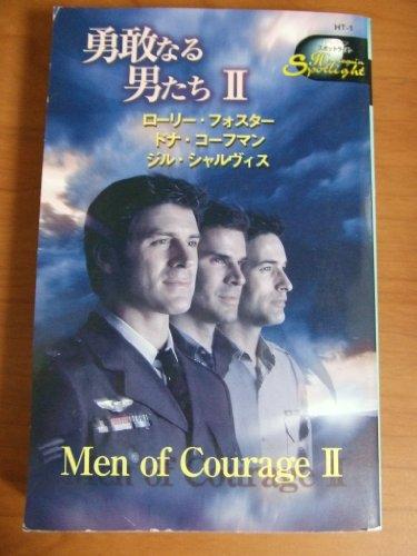 勇敢なる男たち〈2〉 (ハーレクイン・スポットライト)