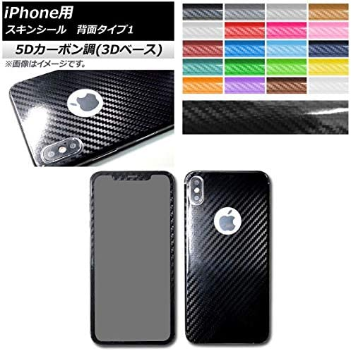 AP スキンシール 5Dカーボン調(3Dベース) iPhone用 背面タイプ1 保護やキズ隠しに! ネイビー iPhoneXSM