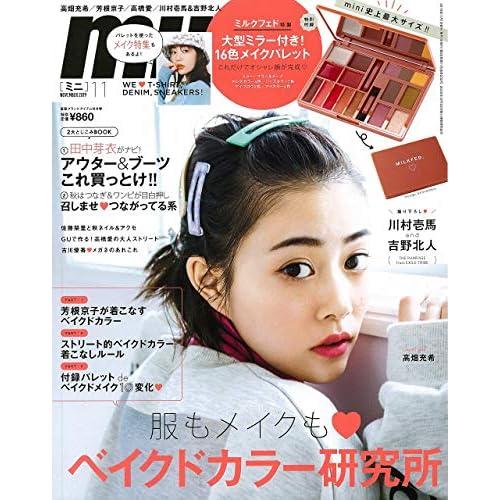 mini 2019年11月号 表紙画像