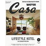 Casa BRUTUS(カ-サブル-タス) 2018年9月号 [ライフスタイルホテル]