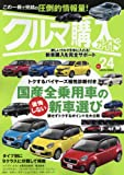 クルマ購入ガイド vol.24―新車を買いたい人のための購入専門誌 細部まで徹底的に解説した国産オールカーアルバム (SAKURA・MOOK 41)