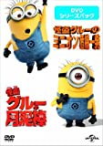 Animation - Despicable Me 2 (Series Pack) (2DVDS) [Japan LTD DVD] GNBF-1343