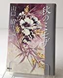 Gorgeous story out of season, which came in late autumn - Mimosa autumn (1995) ISBN: 4881352504 [Japanese Import]