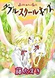 ダブルスクールキッズ (ウィングス・コミックス)