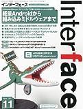 Amazon.co.jp: Interface (インターフェース) 2011年 11月号 [雑誌]: 本