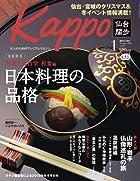 Kappo 仙台闊歩 vol.67