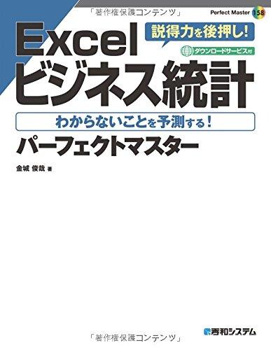 Excelビジネス統計パーフェクトマスター (Perfect Master)