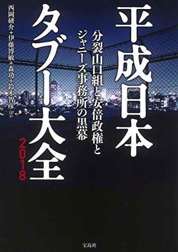 平成日本タブー大全2018 分裂山口組と安倍政権と ジャニーズ事務所の黒幕