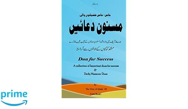Amazon com: Dua for Success: A collection of Important duas for