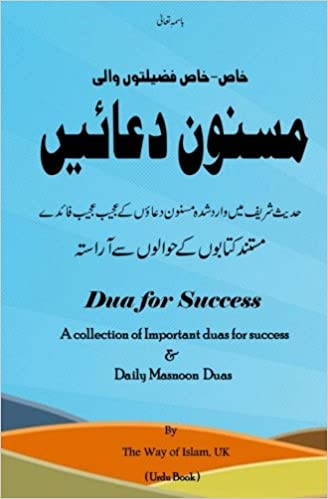 Amazon com: Dua for Success: A collection of Important duas
