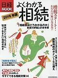 よくわかる相続 2016年版 (日経ムック)