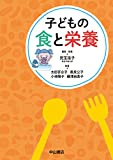 img - for Kodomo no shoku to eiyo
