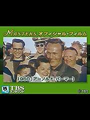 マスターズ・オフィシャル・フィルム1960