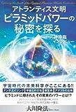 アトランティス文明ピラミッドパワーの秘密を探る―トス神降臨インタビュー (OR books)