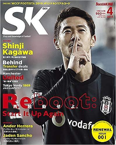 SOCCER KING (サッカーキング) 2019年 04月号