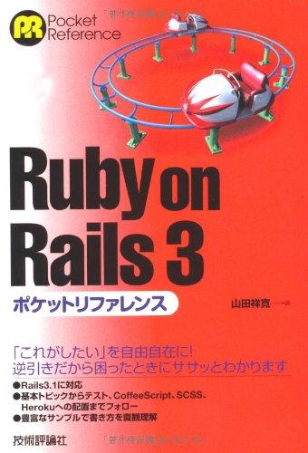 Ruby on Rails 3 ポケットリファレンス(山田 祥寛)
