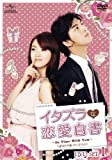 [DVD]イタズラな恋愛白書~In Time With You~〈オリジナル・バージョン〉 DVD-SET1