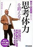 『東大人気教授が教える 思考体力を鍛える』 (あさ出版)
