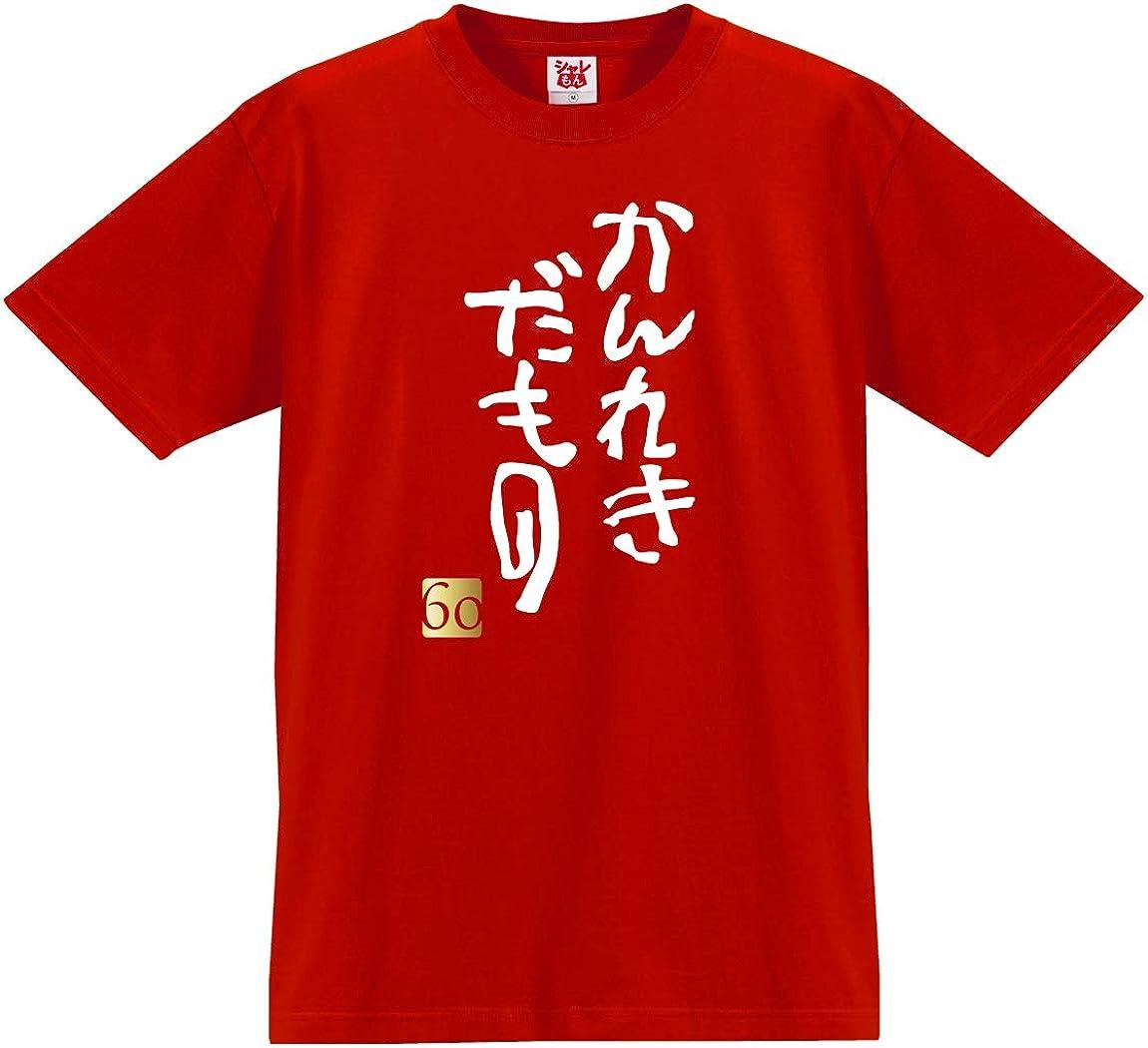還暦祝い シャレもん Tシャツ かんれきだもの 赤 Amazon