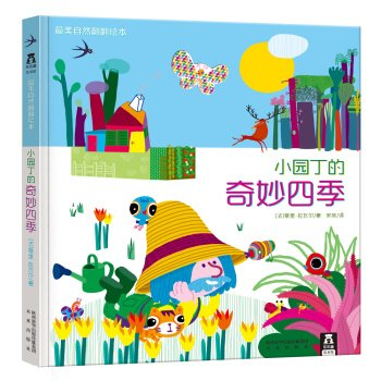 Read Online Beautiful natural looking picture book: Four Seasons wonderful little gardeners(Chinese Edition) PDF