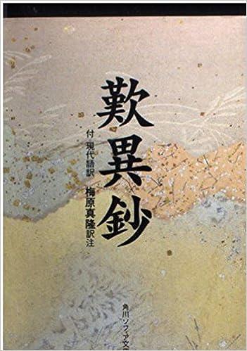 歎異鈔 (角川文庫ソフィア) | 親...