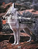 Web制作会社年鑑 2013 (Web Designing Books)