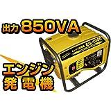 ナカトミ(NAKATOMI) エンジン発電機(定格出力0.85KVA ) EG-1000