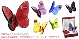 Baccarat BACCARAT figure LUCKY BUTTERFLIES butterfly Irizekuria 2601482 ' parallel import goods '