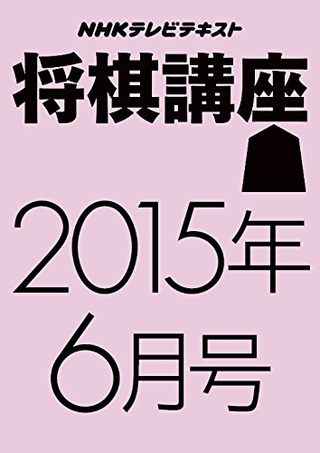 NHK将棋講座 2015年6月号 [雑誌] (NHKテキスト)