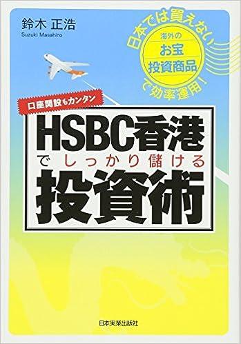 HSBC honkon de shikkari mokeru toshijutsu : Nihon dewa