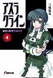 アスラクライン〈4〉秘密の転校生のヒミツ (電撃文庫)(三雲 岳斗/和狸 ナオ)