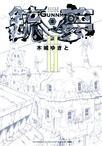 銃夢 2―HYPER FUTURE VISION (ULTRA JUMP愛蔵版)