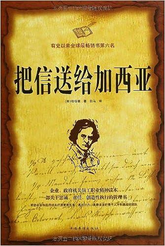 the letter to garcia fine us hubbard translator 118 white horse chinese edition mei ha bo de yi zhe bai ma