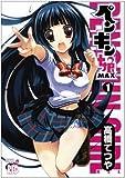 ペンギン娘MAX 1 (チャンピオンREDコミックス)