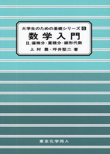 数学入門〈2〉偏微分・重積分・線形代数 (大学生のための基礎シリーズ)