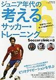 ジュニア年代の考えるサッカー・トレーニング 6―Soccer clinic+α 年齢やレベルに合った指導を行う (B・B・MOOK1390 Soccer clinic+α)