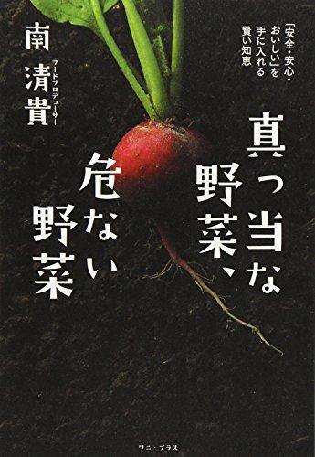 真っ当な野菜、危ない野菜 ~「安全・安心・おいしい」を手に入れる賢い知恵~ (ワニプラス)