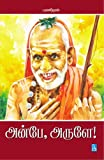 Anbe Arule (Tamil Edition)