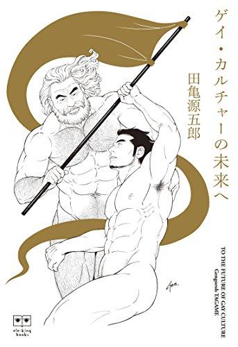 ゲイ・カルチャーの未来へ (ele-king books)