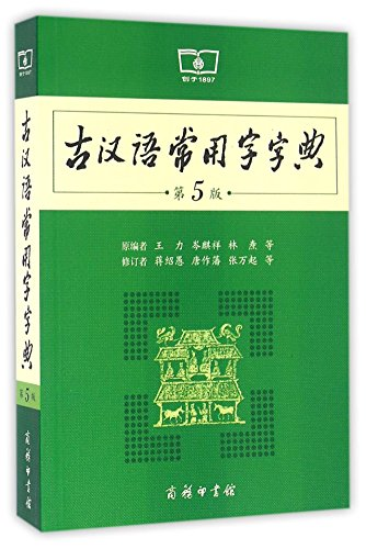 Dictionary of Commonly Used Ancient Chinese Characters (5th Edition) (Chinese Edition)