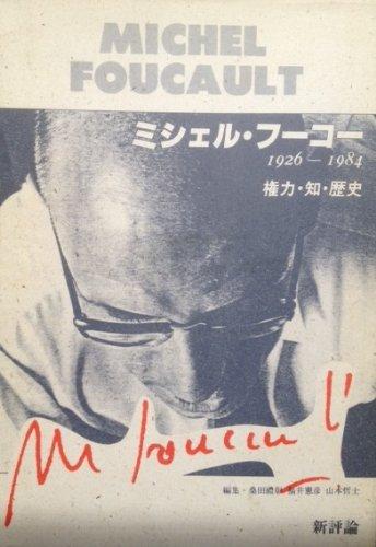 ミシェル・フーコー―1926ー1984 権力・知・歴史