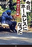 平成大不況編 今日、ホームレスになった