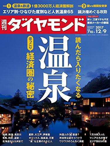 週刊ダイヤモンド 2017年 12/9 号 [雑誌] (読んだら入りたくなる温泉)