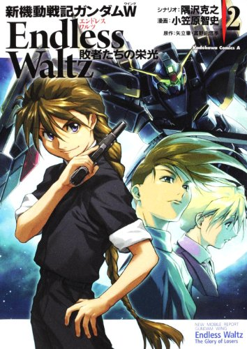 New Mobile Report Gundam WING Endless Waltz Lsers' Glory, Vol. 2