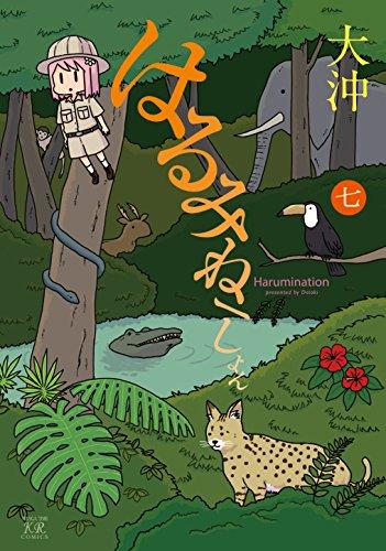 はるみねーしょん (7) (まんがタイムKRコミックス)