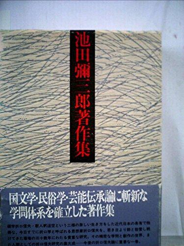 池田弥三郎著作集〈第7巻〉折口信夫研究 (1979年)